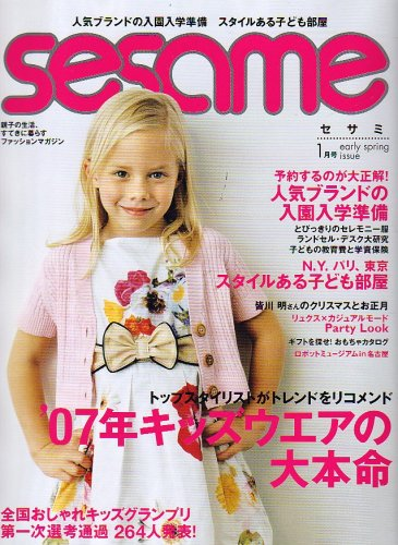 sesame (セサミ) 2007年 01月号 [雑誌]