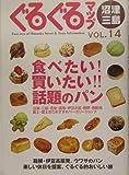 ぐるぐるマップ 沼津・三島〈vol.14〉