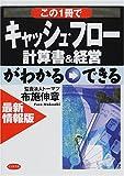 最新情報版 この一冊でキャッシュ・フロー計算書&経営がわかる・できる
