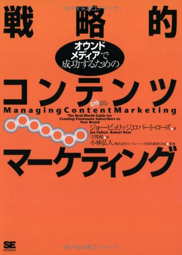 オウンドメディアで成功するための戦略的コンテンツマーケティング