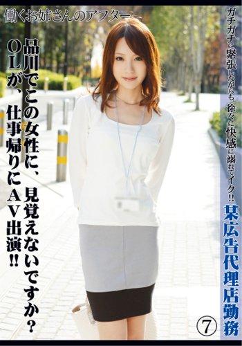 働くお姉さんのアフター7 [DVD]