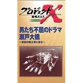 プロジェクトX 挑戦者たち 第2期 Vol.7 男たちの不屈のドラマ 瀬戸大橋 [VHS]
