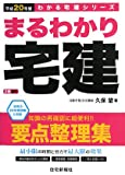 まるわかり宅建 平成20年版 (2008) (わかる宅建シリーズ)