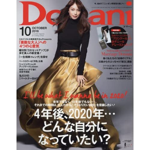 Domani(ドマーニ) 2016年 10 月号 [雑誌]