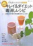 キレイ&ダイエット毒消しレシピ (広済堂ベストムック (85号))
