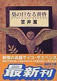 梟の巨なる黄昏 (講談社文庫)