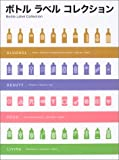 Bottle label collection