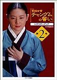 『宮廷女官チャングムの誓い』シナリオ・ブック〈第2巻〉