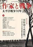 作家と戦争---太平洋戦争70年 (KAWADE道の手帖)