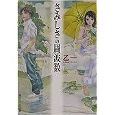 さみしさの周波数 (角川スニーカー文庫)