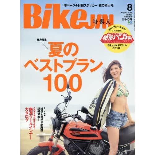 BikeJIN (培倶人) 2016年 08月号