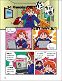 おしえて!!FIREWORKS MX2004