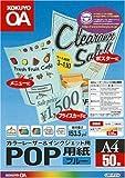 KOKUYO LBP-P31B POP用紙
