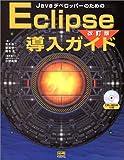 JavaデベロッパーのためのEclipse導入ガイド 改訂版【CD-ROM付】