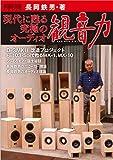 現代に甦る、究極のオーディオ観音力 (ONTOMO MOOK)