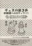 チェスの第3歩 中級者へのステップ(1)