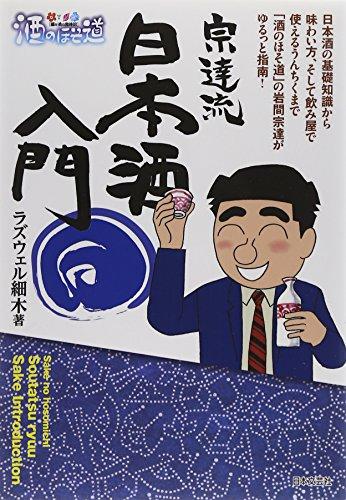 『酒のほそ道』宗達流 日本酒入門