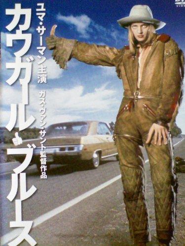 カウガール・ブルース  [DVD]