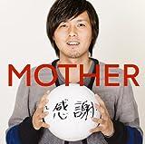 MOTHER~感謝~
