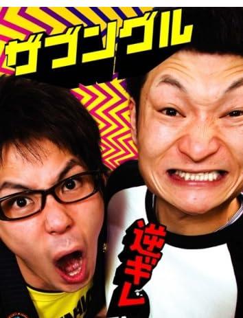 逆ギレ [DVD]