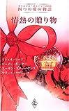 情熱の贈り物―クリスマス・ストーリー2005 四つの愛の物語 (クリスマス・ストーリー―四つの愛の物語 (2005))