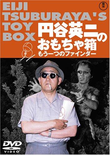 円谷英二のおもちゃ箱 もう一つのファインダー [DVD]