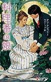 料理番の娘 (ハーレクイン・ヒストリカル・スペシャル)