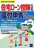住宅ローン控除による還付申告のしかた (平成17年3月申告用)