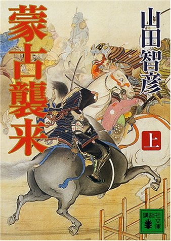 old-invasion-and-mengniu-on-kodansha-bunko-2000-isbn-4062646552-japanese-import