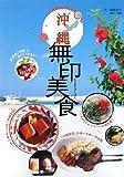 沖縄無印美食 (亞州無印美食系列)