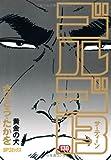 ゴルゴ13 (130) (SPコミックス)