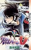 燃えるV(1) (少年サンデーコミックス)