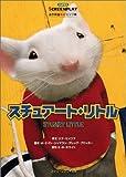 スチュアート・リトル (名作映画完全セリフ集スクリーンプレイ・シリーズ)