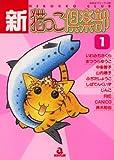 新・猫っこ倶楽部 1 (あおばコミックス 219 動物シリーズ)   (あおば出版)
