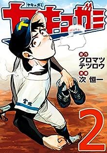ヤキュガミ(2) (ヤングマガジンコミックス)