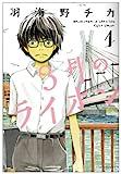 3月のライオン 1 (1) (ジェッツコミックス)