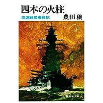 四本の火柱 高速戦艦勇戦記 (集英社文庫)