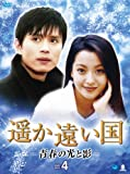 遥か遠い国-青春の光と影- DVD-BOX 4