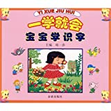 A study will be: baby learning to literacy(Chinese Edition)