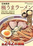 石神秀幸 極うまラーメン2010-2011 (双葉社スーパームック)
