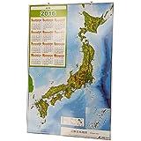 立体日本地図カレンダー2016