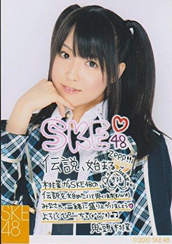 SKE48生写真 伝説、始まる コメント入り【鬼頭桃菜】