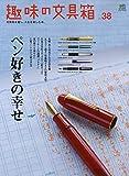 趣味の文具箱 vol.38に「あなたブランド」様が掲載されました。