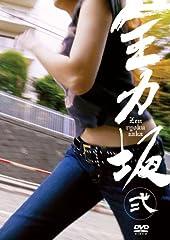 全力坂 弐 [DVD]