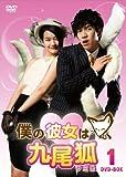 僕の彼女は九尾狐<クミホ>  DVD?BOX1 [DVD]