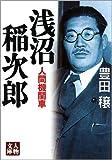 浅沼稲次郎―人間機関車 (人物文庫)