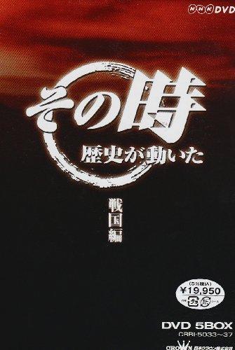 NHK「その時歴史が動いた」 戦国編 [DVD]