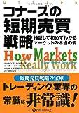 コナーズの短期売買戦略―検証して初めてわかるマーケットの本当の姿 (ウィザードブックシリーズ)