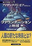 ファウンデーションと地球〈下〉―銀河帝国興亡史〈5〉    ハヤカワ文庫SF