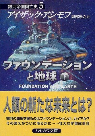 ファウンデーションと地球〈下〉—銀河帝国興亡史〈5〉 (ハヤカワ文庫SF)